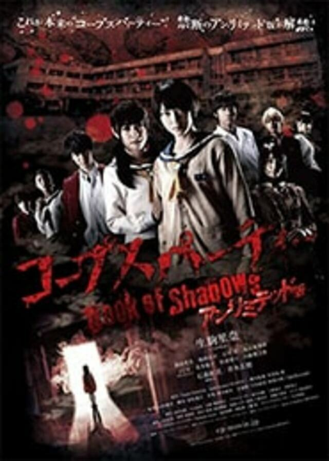 Image Corpse Party 2